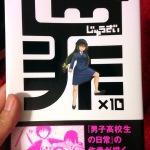 罪×10(じゅうざい) 2巻