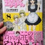家政婦のエツ子さん 8巻(完)