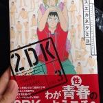 2DK 3巻(完)