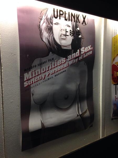 『マイノリティとセックスに関する、極私的恋愛映画』