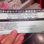 スチャダラパー「1212」発売記念イベント