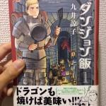 漫画に埋もれる日々『ダンジョン飯 1巻:九井 諒子』