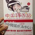 漫画に埋もれる日々『中国嫁日記 4巻:井上 純一』