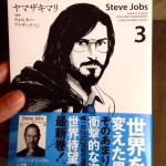 スティーブ・ジョブズ 3巻:ヤマザキマリ