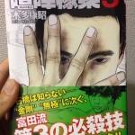 喧嘩稼業 3巻:木多 康昭
