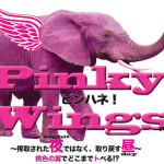 PINKY WINGS FINAL