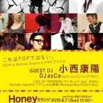 Honeyラウンジ-Vol.16-by あまいものないと@GALLERY&BAR COCOON