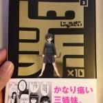 罪×10(じゅうざい) 3巻:山内泰延