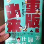 重版出来 4巻:松田 奈緒子
